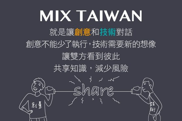 mix-taiwan-communication-e1481712296585