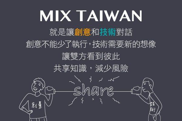 mix-taiwan-communication-e1481712296585