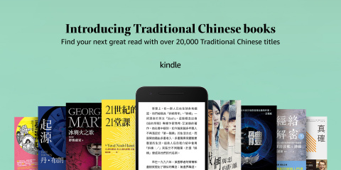 Amazon Launches Support for Traditional Chinese Books on